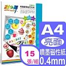 彩之舞 A4 亮面膠質噴墨磁性貼紙 HY-H26*3包