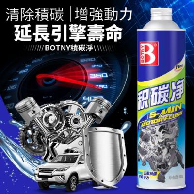 【BOTNY汽車美容】汽車引擎/油路 積碳淨 230g 油精 積碳 省油 潤滑 動力 散熱
