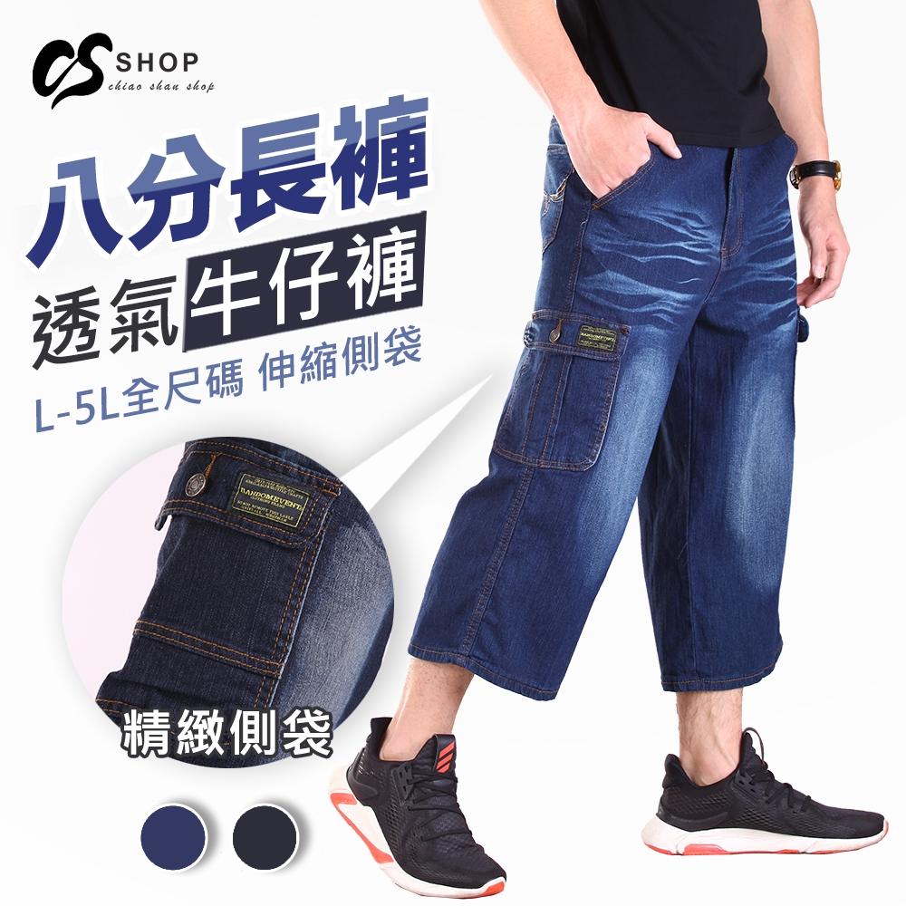 CS衣舖 美式風格 丹寧 彈力牛仔八分短褲工作短褲 (黑色)