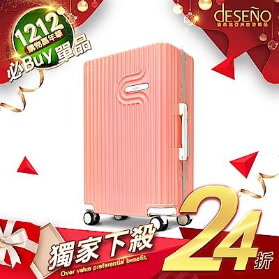 Deseno-棉花糖-24吋PC鏡面細鋁框行李箱