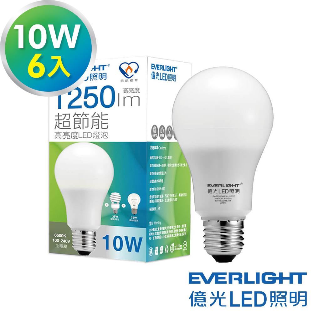 Everlight億光 10W超節能LED燈泡 全電壓E27-白光6入