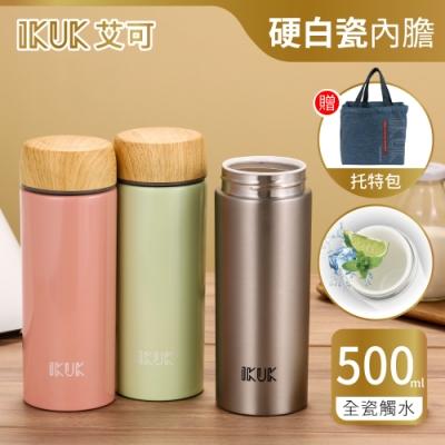 [送丹寧托特包]IKUK 艾可 陶瓷保溫杯500ml瓷芯職人系列保溫瓶(業界第一全瓷觸水技術)(快)