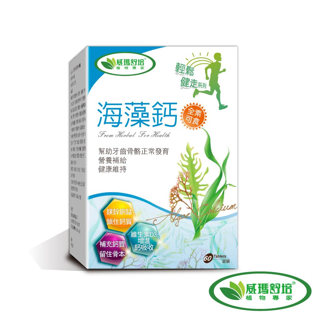 海藻鈣(60錠/盒)