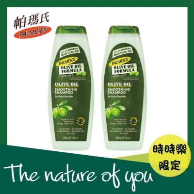 [時時樂限定] Palmers帕瑪氏 天然橄欖菁華髮根強健洗髮乳400ml 超值兩入組