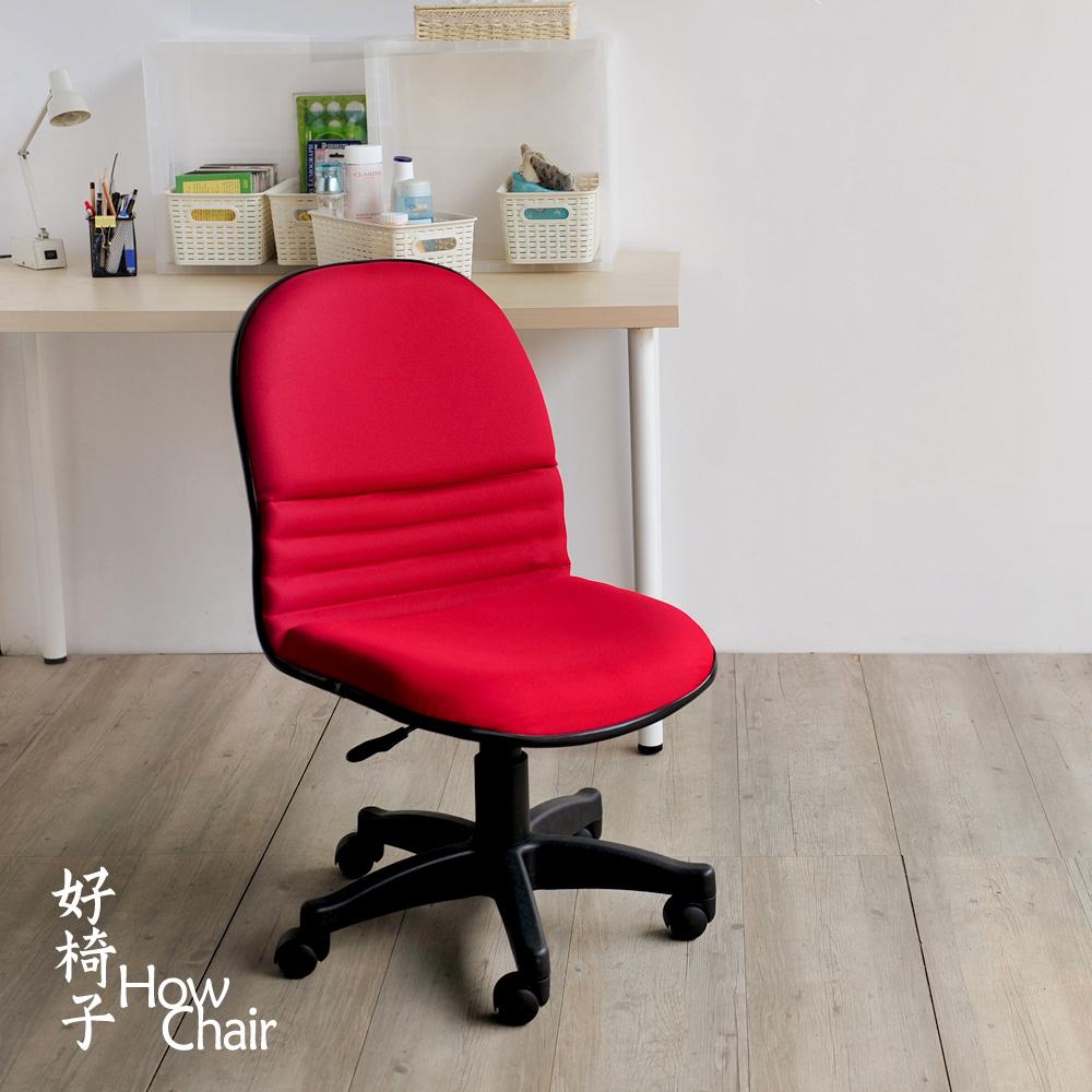 【How Chair 好椅子】舒適彈力滑輪辦公椅 (7色任選)