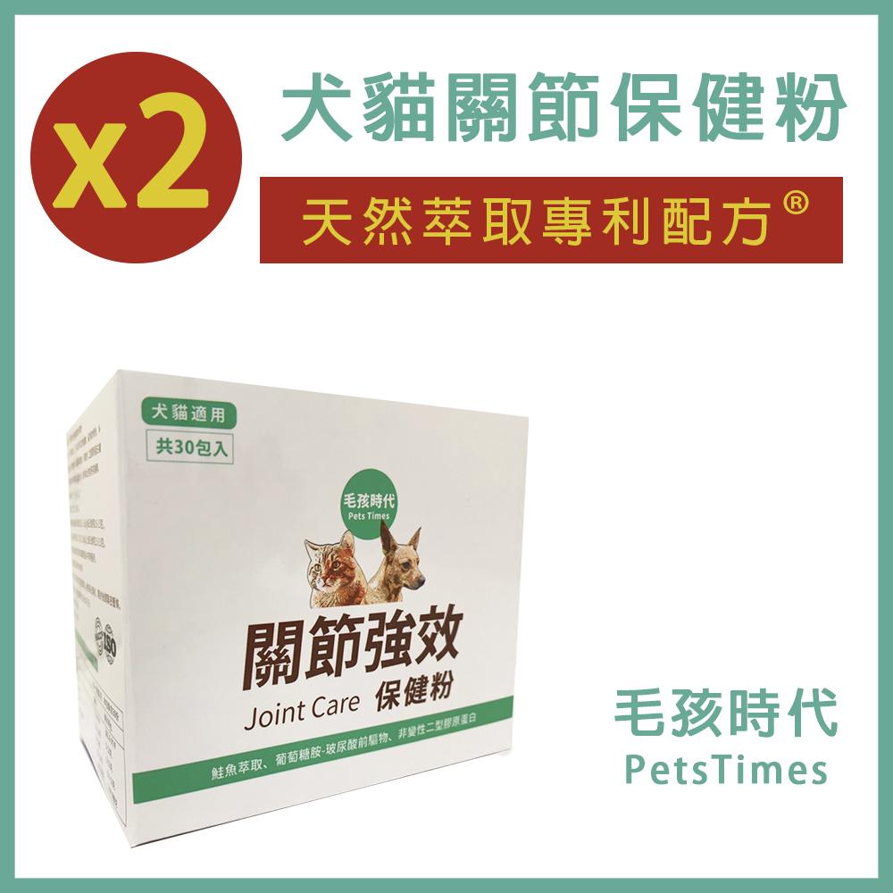 毛孩時代-天然萃取專利-犬貓關節保健品(30包/盒,2盒入)