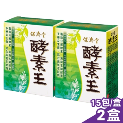 保濟堂 酵素王 15包/盒X2