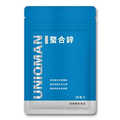 UNIQMAN 螯合鋅 素食膠囊 (30粒/袋)