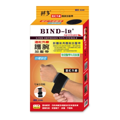 BIND-in 絆多遠紅外線-可調式護腕加壓帶