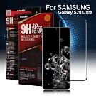 NISDA for 三星 Galaxy S20 Ultra 滿版3D框膠滿版鋼化玻璃貼-黑