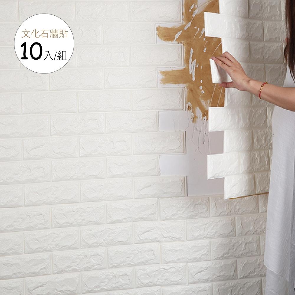 【生活良品】立體仿文化石隔音吸震壁貼-白色-10片超值組(防水防霉防潮、彈性防撞)