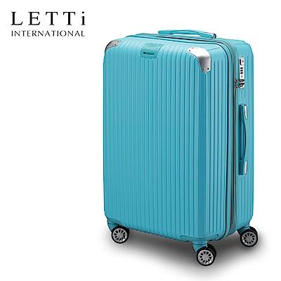 LETTi 水色迴廊 24吋PC可加大拉鍊行李箱(磨砂_蒂芬妮藍)