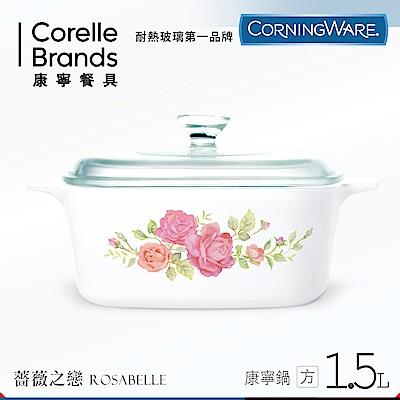 美國康寧 CORNINGWARE 薔薇之戀方型康寧鍋1.5L