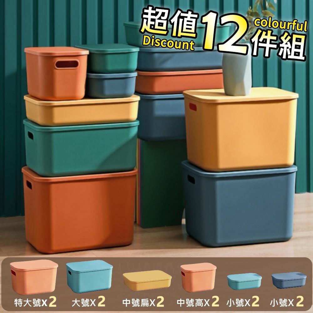 [時時樂限定] AOTTO 居家收納可疊加撞色收納箱-12入組(超值組合)