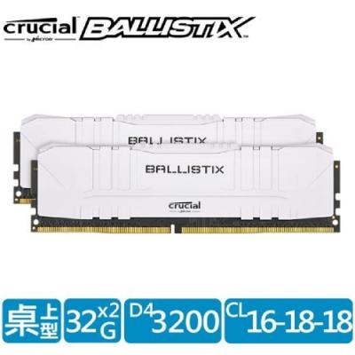 美光 Crucial Ballistix D4 3200/64G 32G*2白 雙通