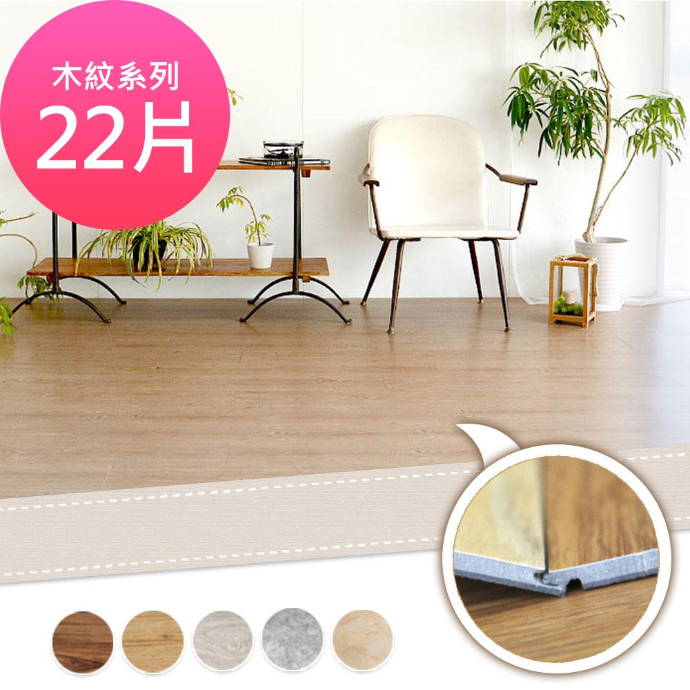 【Incare】北歐可拆裝DIY卡扣式防滑隔音地板(22片/1坪/木紋)