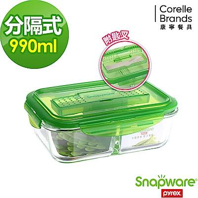 Snapware康寧密扣 分隔保鮮盒長方形990ml(附餐具)