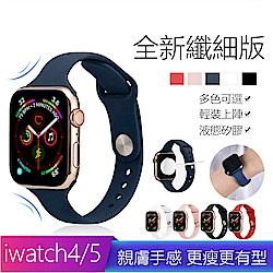 Apple Watch 1/2/3/4/5/6/SE 小蠻腰純色新款錶帶 舒適