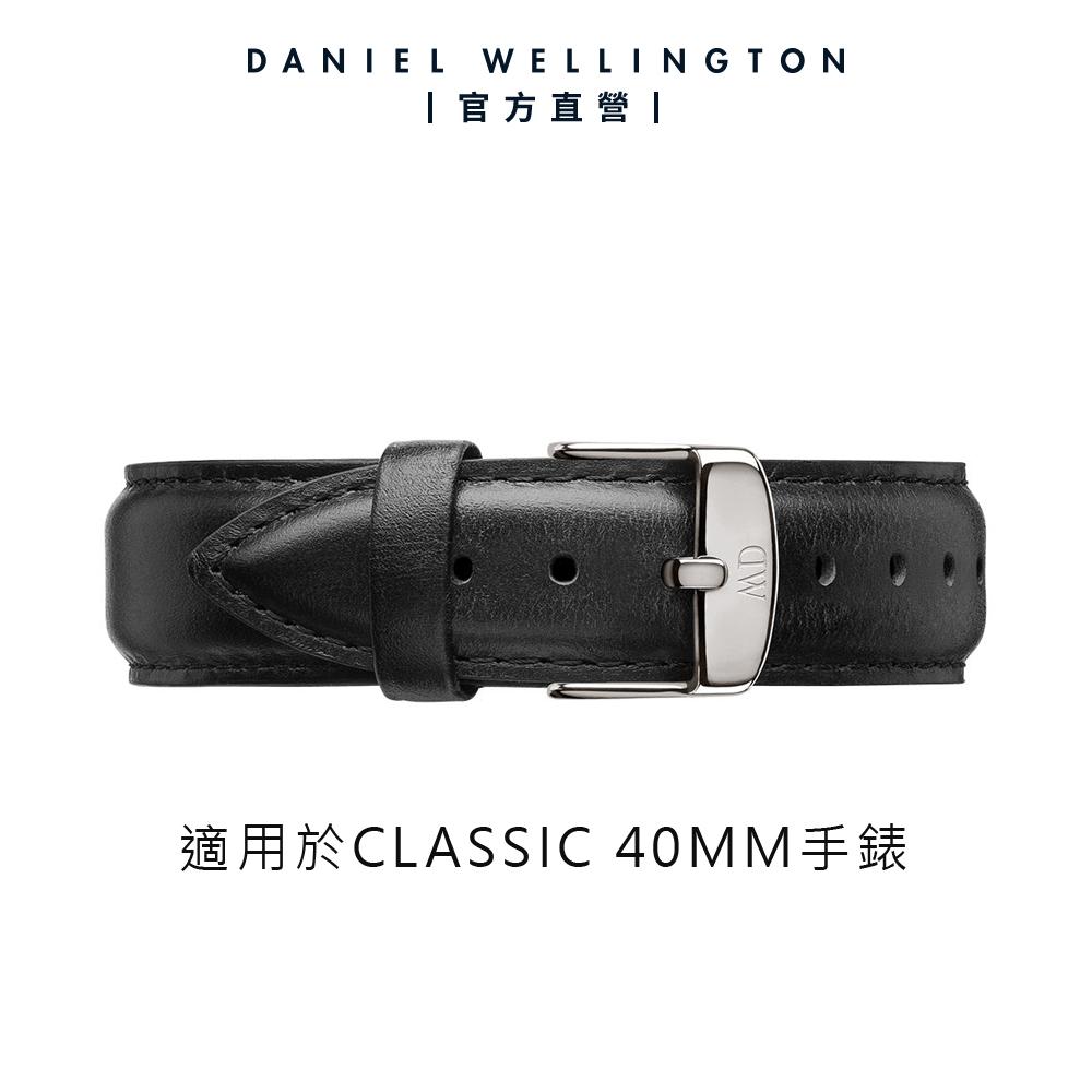 【Daniel Wellington】Classic Sheffield 20mm爵士黑真皮錶帶-銀 DW錶帶