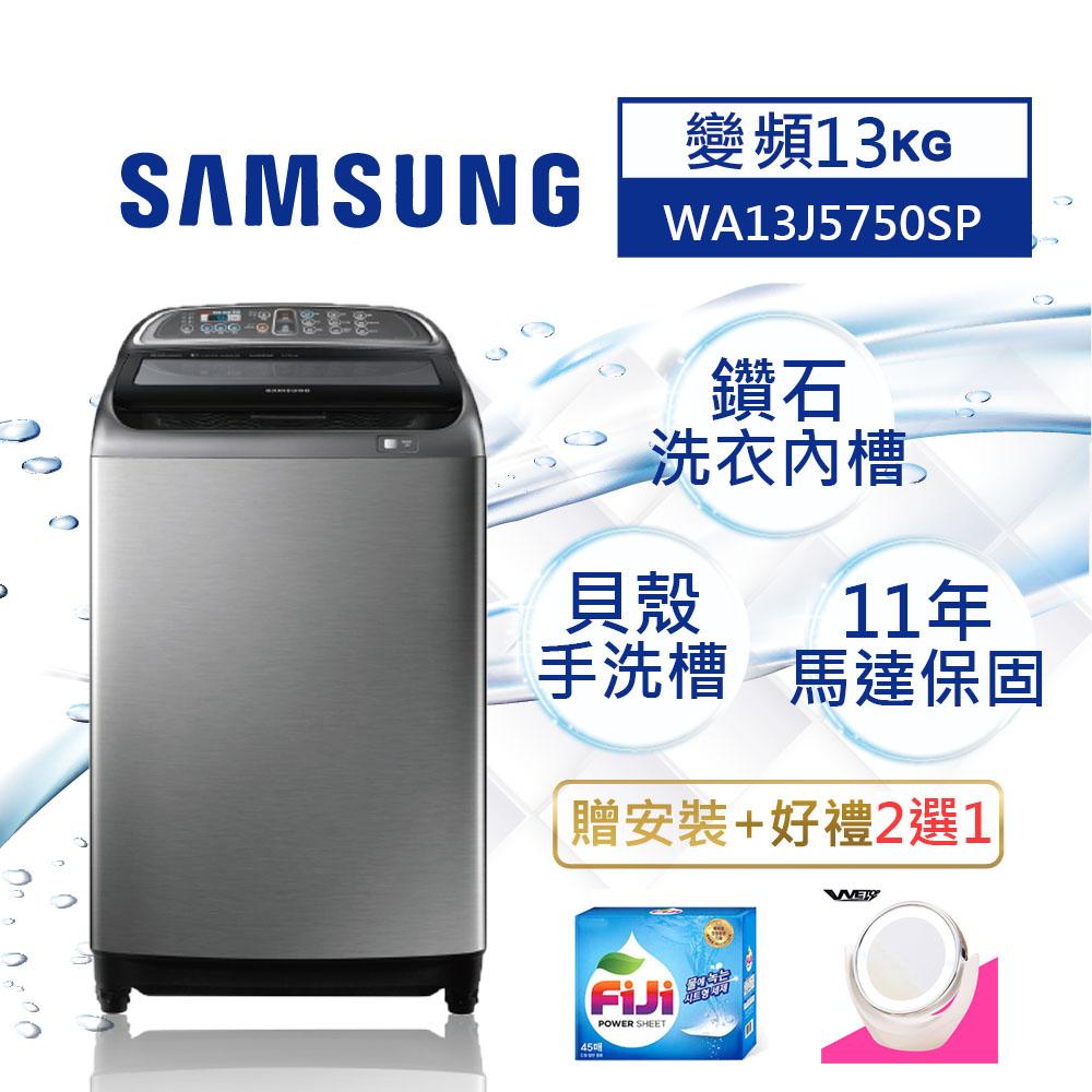 [時時樂限定] SAMSUNG三星 13公斤 變頻直立式洗衣機 WA13J5750SP/TW