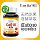 Lovita愛維他 輔酵素Q10素食膠囊30mg 2入組 (輔酶) product thumbnail 1