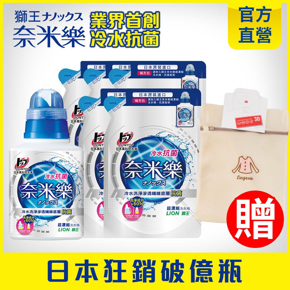 日本獅王LION 奈米樂超濃縮洗衣精 抗菌 1+5組合 (贈立體長型洗衣袋)