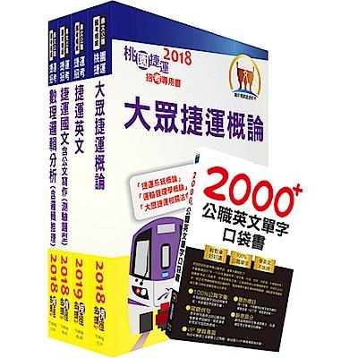 108年桃園捷運招考(運務類-司機員、站務員、助理工程員)套書(贈英文單字書、題庫網帳號、