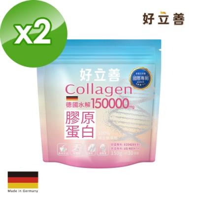 領券再折 德國好立善 膠原蛋白粉兩入組 150g/包x2