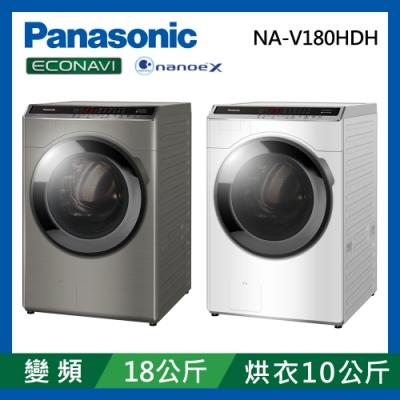 [館長推薦] Panasonic國際牌 18公斤 變頻溫水洗脫烘滾筒洗衣機NA-V180HDH-W 冰鑽白