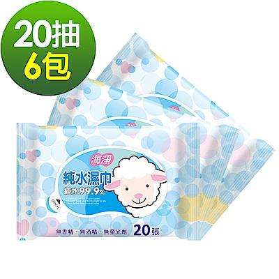 (任5件385)海淨 純水99.9%濕紙巾20抽x6包