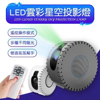 【FJ】LED雲彩星空投影燈L16(USB供電款)