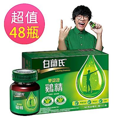 (領券再折) 白蘭氏 雙認證雞精48瓶超值組(70g/瓶 x 6瓶/盒 x 8盒)