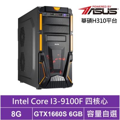華碩H310平台[星際刀魂]i3四核GTX1660S獨顯電腦