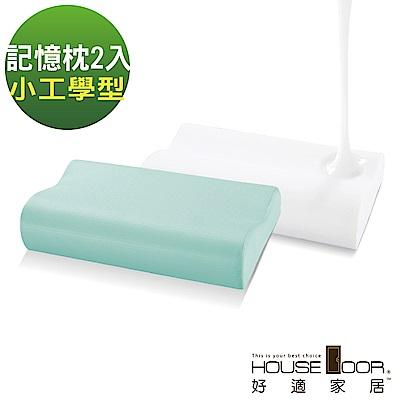 House Door 日本大和防蹣抗菌表布 親膚涼感釋壓記憶枕 小工學型 2入