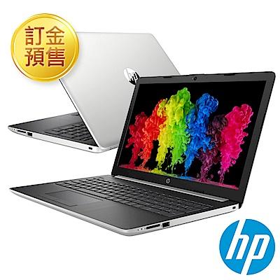 [訂金預售]HP Laptop 15吋筆電-銀(i5-8250U/MX110/8G/1T)