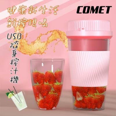 COMET USB多功能隨身榨汁機(YM-D01)