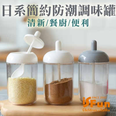 iSFun iSFun 北歐透視 防潮湯匙二合一調味罐 2色可選