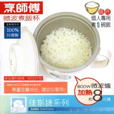 佳斯捷 烹師傅微波煮飯杯-2入