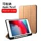 iPad Air3 10.5吋 2019 A2152 織布紋三折帶筆槽散熱保護套(棕) product thumbnail 1