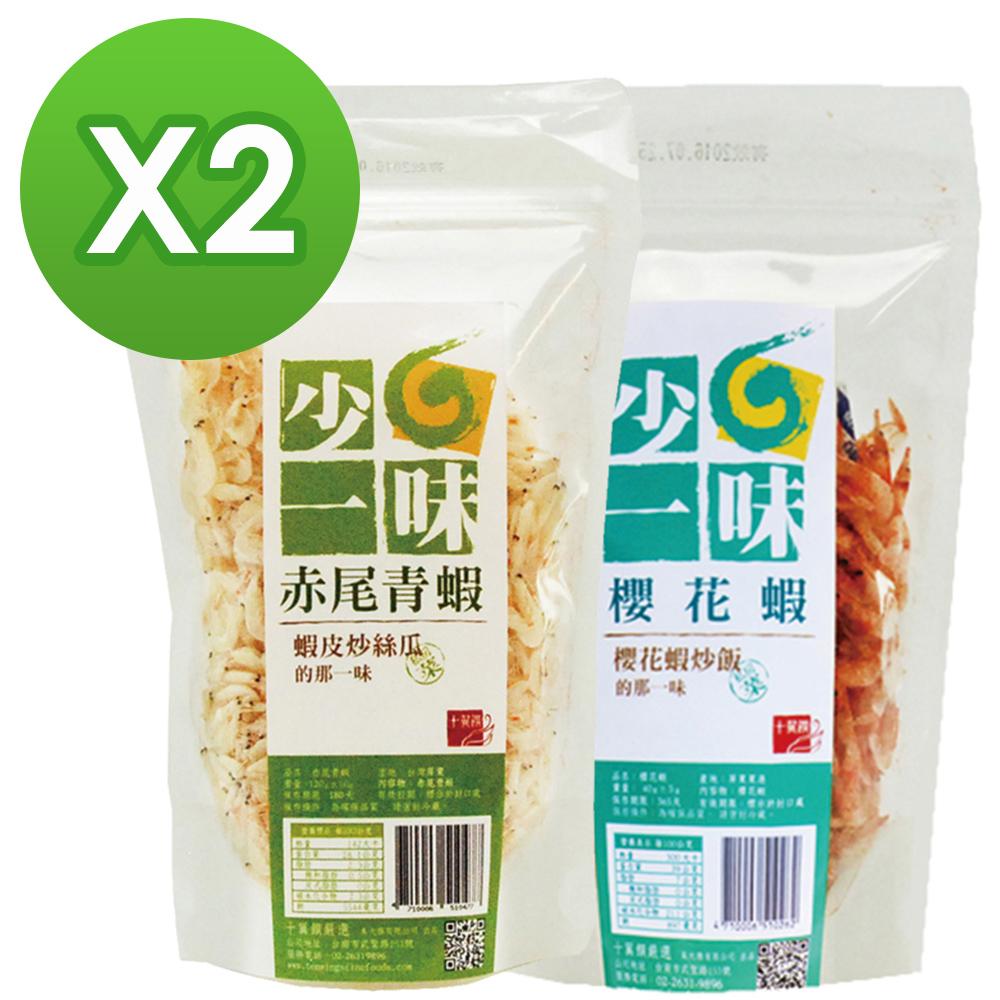 十翼饌 少一味系列-櫻花蝦 2包+赤尾青蝦 2包 / 共4包