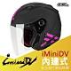 【iMiniDV】SOL+DV OF-77 磐石 內建式 安全帽 行車紀錄器/消光黑/粉 product thumbnail 2