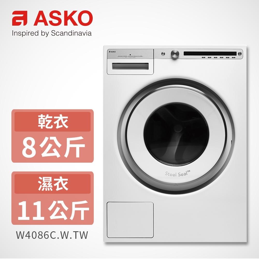 【ASKO瑞典雅士高】8KG 歐洲製變頻洗脫滾筒洗衣機 W4086C