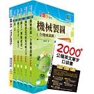 台灣國際造船公司新進人員甄試(機械工程師A、B)套書(贈英文單字書、題庫網帳號、雲端課程)