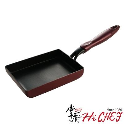 掌廚 HiCHEF 玉子燒不沾鍋 13x18cm(電磁爐適用)