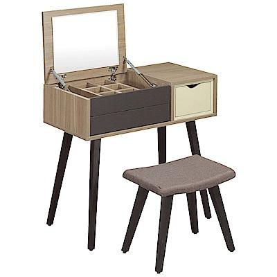 文創集 羅德時尚2.6尺上掀式鏡面化妝台/鏡台(含化妝椅)-79.5x40x81cm免組