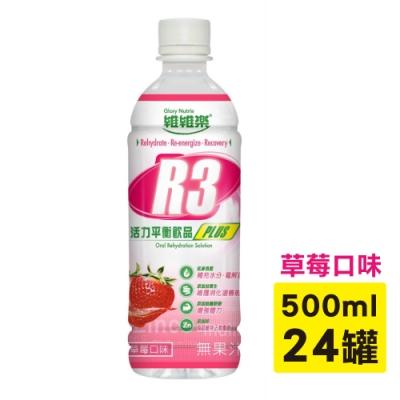維維樂 R3活力平衡飲品Plus 草莓口味 電解質補充 500mlX24瓶 成人 幼兒適用