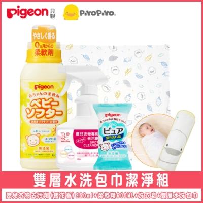 《PiyoPiyo+Pigeon》嬰兒衣物去污劑(櫻花香)250ml+柔軟精600ML+洗衣皂120g+雙層水洗包巾