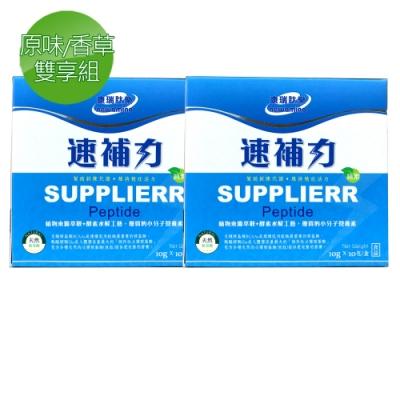 康瑞肽樂 速補力-原味+香草各1入組(10g*10包/盒;素食者可)