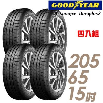 【固特異】ADP2 舒適耐磨輪胎_四入組_205/65/15(ADP2)
