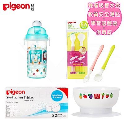 【任選】日本《Pigeon 貝親》外出育兒用品組(吸管水壺+安全湯匙+學習吸盤碗+消毒錠)